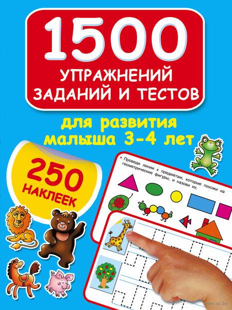 1500 упражнений, заданий и тестов для развития малыша 3-4 лет. Валентина Дмитриева