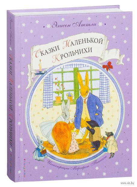 Сказки Маленькой Крольчихи — фото, картинка