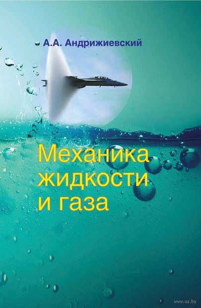 Механика жидкости и газа — фото, картинка