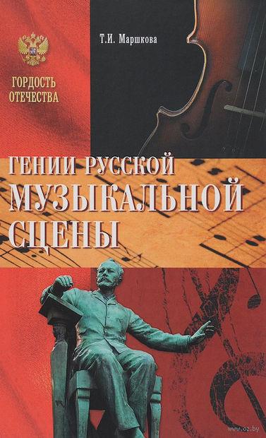 Гении русской музыкальной сцены — фото, картинка