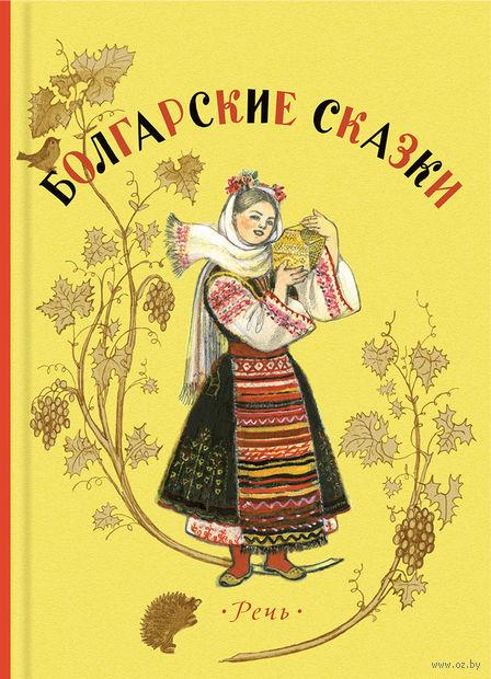 Болгарские сказки — фото, картинка