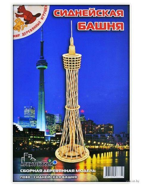 """Сборная деревянная модель """"Сиднейская башня"""" — фото, картинка"""