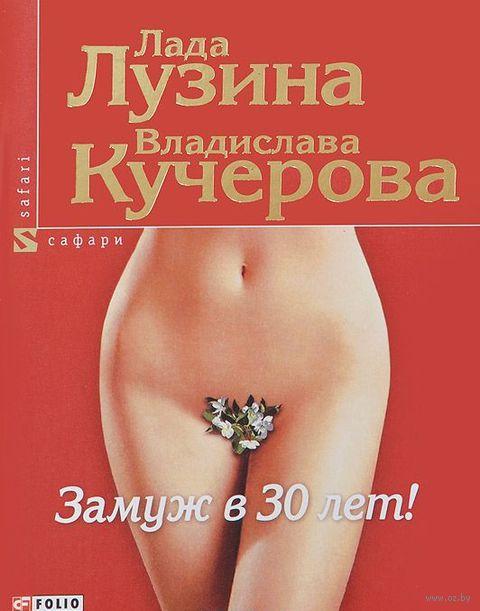 Замуж в 30 лет!. Лада Лузина, Владислава Кучерова