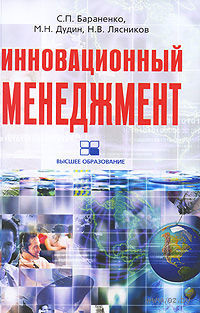 Инновационный менеджмент. Сергей Бараненко, Михаил Дудин, Николай Лясников