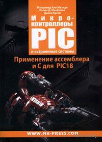 Микроконтроллеры PIC и встроенные системы. Применение ассемблера и C для PIC18. Ролин МакКинли, Дэнни Кусэй, Мухаммед Али Мазиди