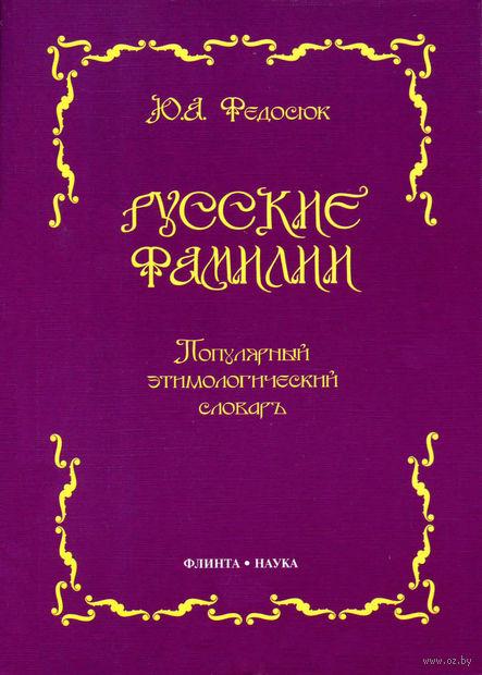 Русские фамилии. Популярный этимологический словарь. Юрий Федосюк
