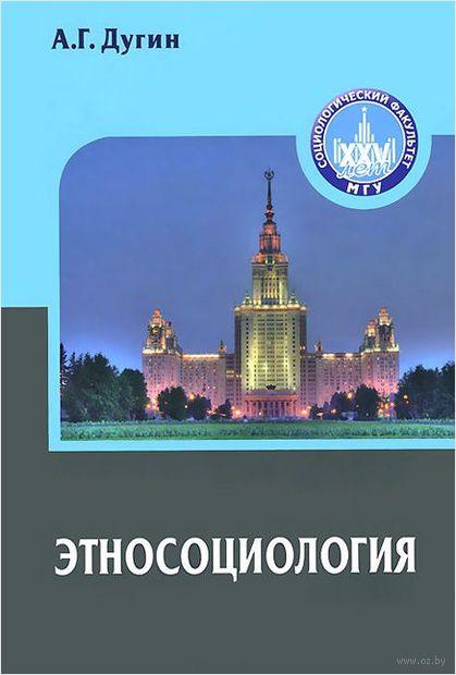 Этносоциология. Александр Дугин