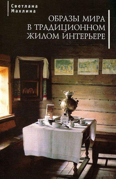 Образы мира в традиционном жилом интерьере. Светлана Махлина