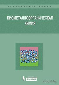 Биометаллоорганическая химия. В. Дядченко, Жерар Жауэн