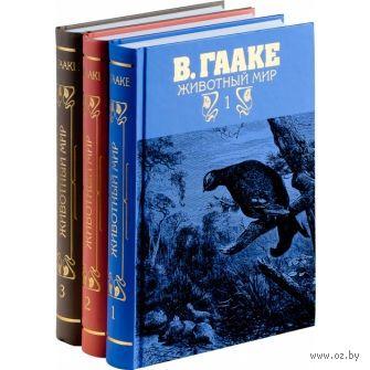 Животный мир (в трех томах). В. Гааке