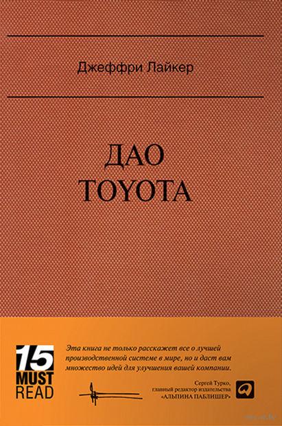Дао Toyota. 14 принципов менеджмента ведущей компании мира. Джеффри Лайкер