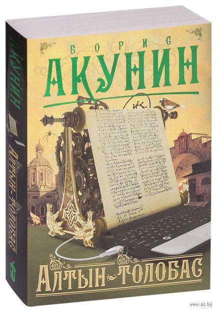 Алтын-толобас (м). Борис Акунин