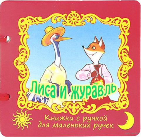 Лиса и журавль (с ручкой). Константин  Ушинский