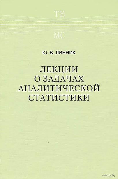 Лекции о задачах аналитической статистики. Ю. Линник