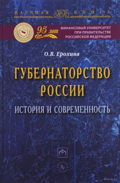 Губернаторство России : история и современность. Оксана Ерохина