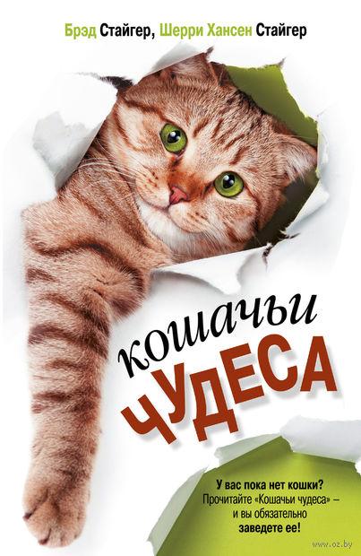 Кошачьи чудеса. Брэд Стайгер, Шерри  Стайгер