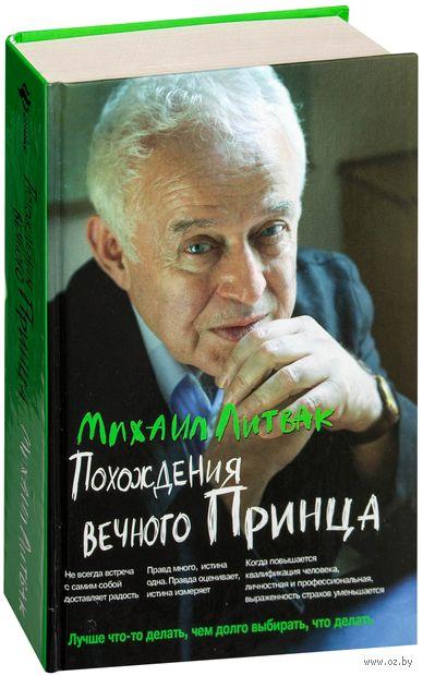 Похождения Вечного Принца. Михаил Литвак