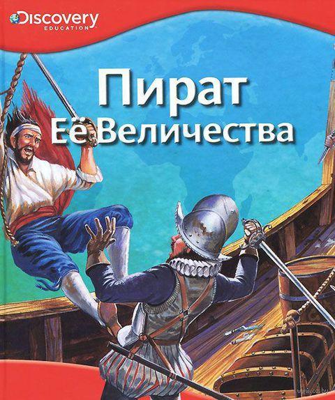 Пират Ее Величества — фото, картинка