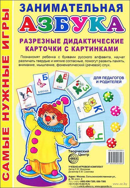 Занимательная азбука. Разрезные дидактические карточки с картинками. Елена Морозова