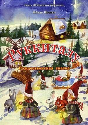 Руккиталу. Рождественская сказка. Ибода Шанти