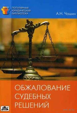 Обжалование судебных решений. Выпуск 5. Александр Чашин