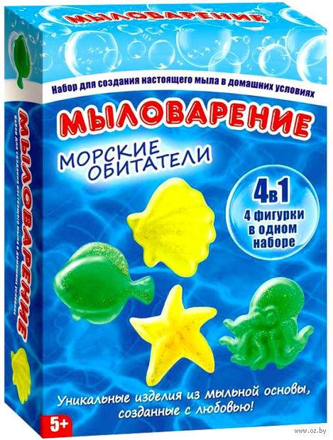 """Набор для изготовления мыла """"Морские обитатели"""""""