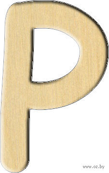 "Заготовка деревянная ""Русский алфавит. Буква Р"" (44х70 мм)"