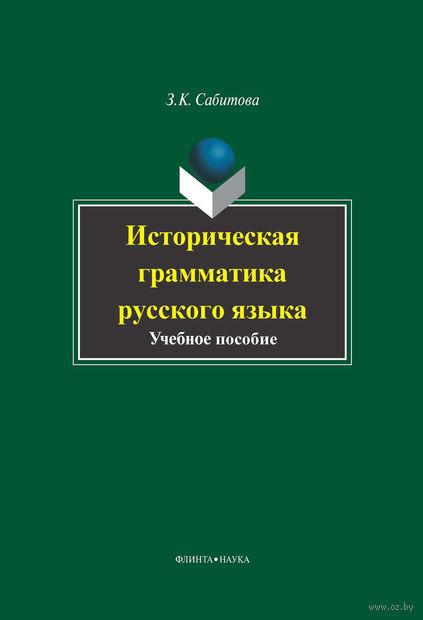Историческая грамматика русского языка. Зинаида Сабитова