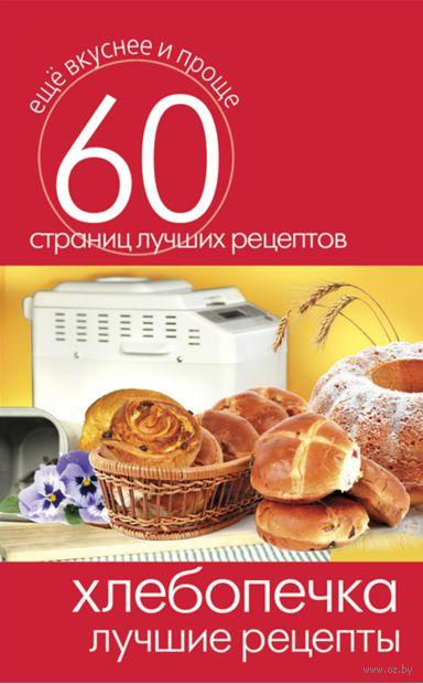 Хлебопечка. Лучшие рецепты — фото, картинка