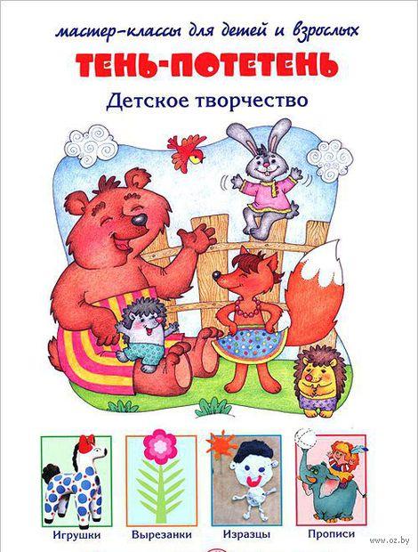 Тень-потетень. Детское творчество. Мастер-классы для детей и взрослых. Ирина Лыкова