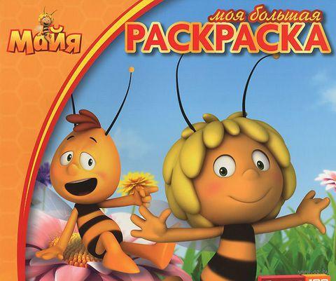 Пчёлка Майя. Моя большая раскраска — фото, картинка
