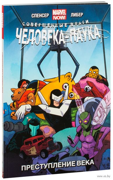 Совершенные враги Человека-Паука. Том 2. Преступление века — фото, картинка