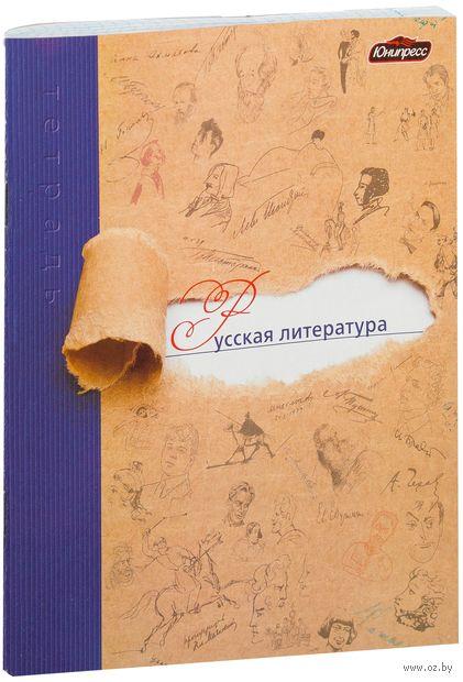 """Тетрадь в клетку """"Русская литература"""" 48 листов (арт. Т-4891)"""