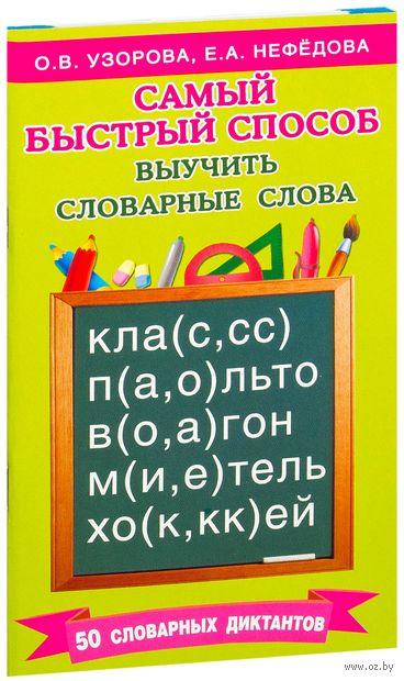 Самый быстрый способ выучить словарные слова. Ольга Узорова, Елена Нефедова
