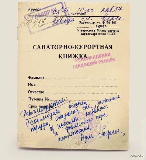 "Блокнот ""Санаторно-курортная книжка"" (А6) — фото, картинка"