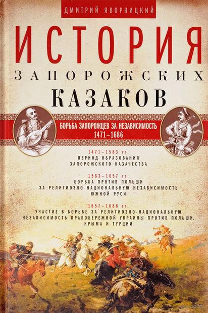 История запорожских казаков. Борьба запорожцев за независимость. 1471-1686. Том 2 — фото, картинка