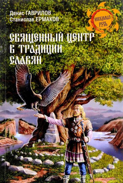 Священный центр в традиции славян — фото, картинка