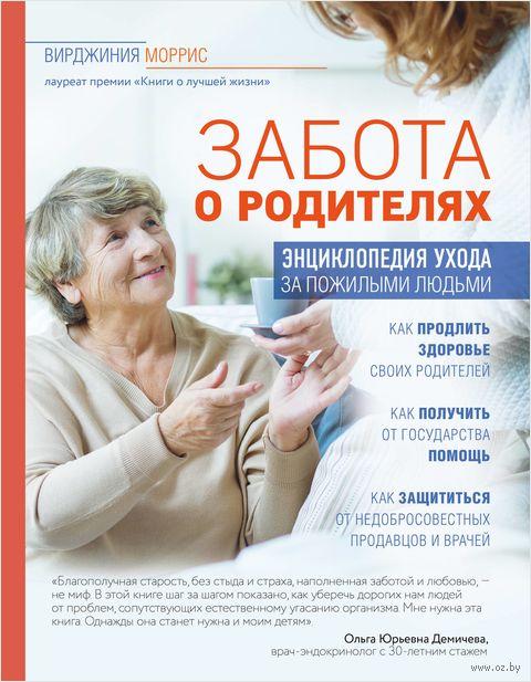 Забота о родителях. Энциклопедия по уходу за пожилыми людьми — фото, картинка