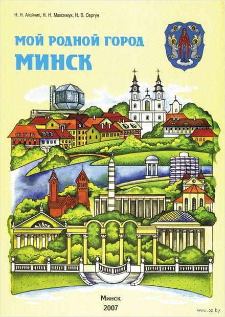 Мой родной город Минск. Рабочая тетрадь. 1 класс — фото, картинка