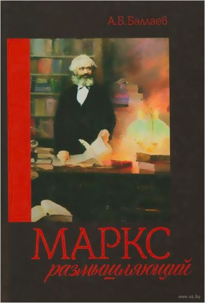 Маркс размышляющий — фото, картинка