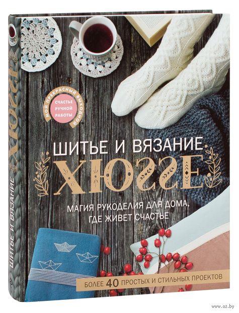 Шитье и вязание Хюгге. Магия рукоделия для дома, где живет счастье — фото, картинка