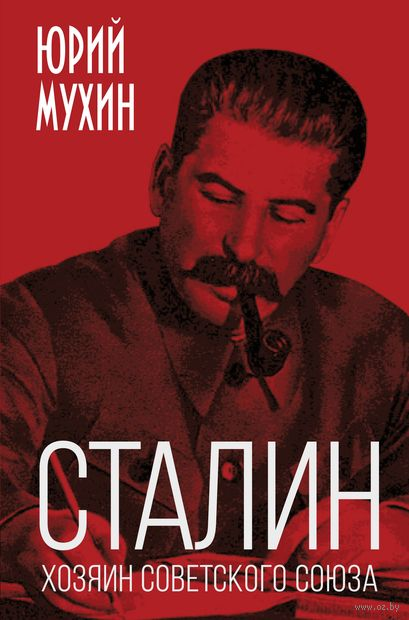 Сталин - хозяин Советского Союза — фото, картинка