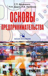Основы предпринимательства. Сергей Бараненко, Михаил Дудин