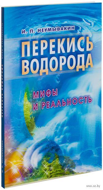 Перекись водорода. Мифы и реальность. Иван Неумывакин