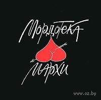 Мордотека МАРХИ. Леонид Зорин, Михаил Папков