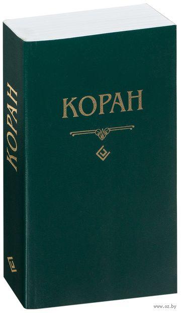 Коран (м). Магомед-Нури Османов