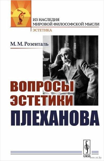 Вопросы эстетики Плеханова — фото, картинка