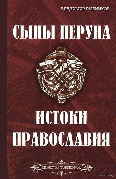 Сыны Перуна. Истоки ПравоСлавия. Владимир Рыбников