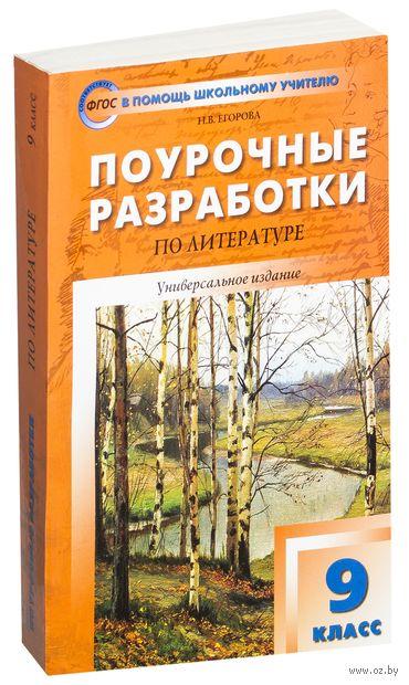Поурочные разработки по литературе. 9 класс. Наталья Егорова