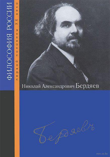 Николай Александрович Бердяев — фото, картинка